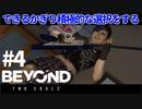 【実況】できるかぎり積極的に選択するBEYOND: Two Souls #4