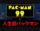 【実況】パックマン99でたわむれる Part1