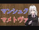 【3分女傑解説】マンシュク・マメトヴァ【VOICEROID解説】