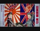 軍艦旗とユニオンジャック: 日英同盟再び! 【石川雅一のシュタインバッハ大学】