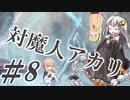 【デビルメイクライ5】対魔人AKARI 第八話「がしゃんがしゃん!ずどん!」【VOICEROID】