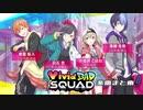 【プロセカ/映像付き】Vivid BAD SQUAD 楽曲まとめ 〜04/09