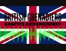 """イギリス軍歌「ブリティッシュグレナディアーズ」バグパイプアレンジ  """"The British Grenadiers"""" bagpipe arrengement"""