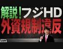 【教えて!ワタナベさん】解説!フジHDの外資規制違反[R3/4/10]