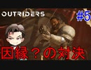 【Outriders】初のボス戦!結構ムズイ #5