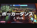 【歌ってみた】ポーカーダンス ジェル カラオケ