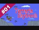 【Terraria】Skyblockで遊ぼう-スライムジェムは美味しい可燃物- part.1【ゆっくり実況】
