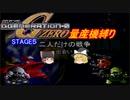 [ゆっくり縛り実況]量産兵器で駆け抜けるGジェネZERO STAGE5
