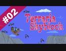 【Terraria】Skyblockで遊ぼう-スライムジェムは美味しい可燃物- part.2【ゆっくり実況】