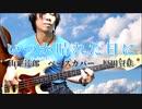 「いつか晴れた日に」Itsukaharetahini 山下達郎 Tatsuro Yamashita ベースカバー 原田賢扶 Fender 1965 JazzBass