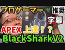 【字幕】【プロ推奨】BlackShark V2購入!【使うだけでAPEX上達!?】