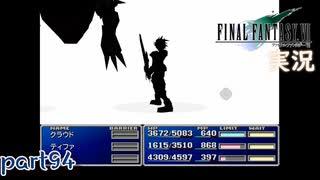 【FF7】あの頃やりたかった FINAL FANTASY VII を実況プレイ part94【実況】