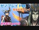 □■ゼノブレイドDEを初見実況プレイ part118【姉弟実況】