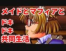 エリュシオン◆メイドとマフィアとドキドキ共同生活 新章【実況】05