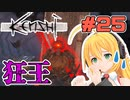 マキちゃんが普通にKenshiやる #25