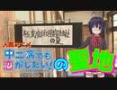 アニメ『中二病でも恋がしたい!』の聖地《しゃくなげ學校》特別写真集 昭和の香り漂う、平成アニメの聖なる地