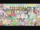 【予告PV】ポケモンエメラルド実況 part0【バトルフロンティア☆金シンボル講座】