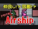 【Among us】泥仕合からマブダチ!?ドタバタAirship!【神回】