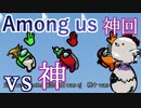 【Among us】神回 どんどん吊られていくクルーメイト 残ったのは...