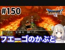 # 150【PS版ドラクエ7】ドラゴンクエストⅦで癒される!フェーゴのかぶと【DQ7】