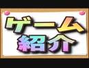 【ゲーム紹介】サクッと4つほど【ゆっくり実況】