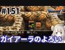 # 151【PS版ドラクエ7】ドラゴンクエストⅦで癒される!ガイアーラのよろい」【DQ7】