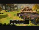 すひぞ ぶたう とあやが「ドラゴンクエストビルダーズ2」実況プレイ 9ブロック目