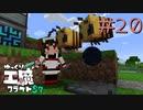 ゆっくり工魔クラフトS7 Part20【minecraft1.16.4】0257