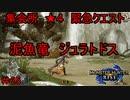 【実況】MHR#25 〇んちばら撒かないでください