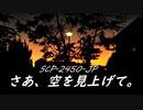 【SCP紹介】SCP-2450-JP - さあ、空を見上げて。