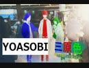 YOASOBI【三原色】 原曲キーで男性が歌ってみた【ツナまよ 歌詞付き 歌ってみた ahamo CMソング