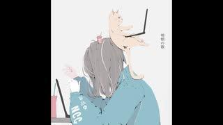 「圏外」feat.初音ミク オリジナル