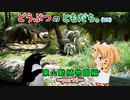 【動物紹介型Vtuber】どうぶつのともだち~東山動植物園part2~偽装は愛「オオアリクイ」/ 睡眠・食事は命がけ「コアラ」【名無しのアデリー】