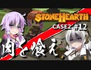 「CeVIO」実況「Stonehearth」Case2 #12