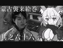 【Ghost of Tsushima】蒙古襲来絵巻 ~浮世草・石川之譚・捌~【紲星あかり】