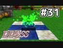 ゆっくりDD&SS #31【Minecraft】