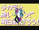 【立体音響】最強Drive!!/浦島坂田船