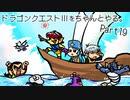 【ゲーム実況】ドラクエⅢをちゃんとやる。part.19【ちゃんとやるシリーズ】