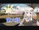 【紲星あかり車載】キミとボクの二輪旅行記 第6話