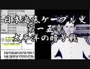 【太平洋戦争の暗号戦】日本海底ケーブル史第一五章【VOICEROID解説】