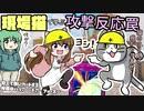 【遊戯王】現場猫と学ぶ安くて強いカード#3「神風のバリア -エア・フォース-」【ゆっくり解説】
