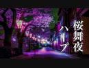 【幻想的BGM】物語が始まりそうな、ノスタルジックな音楽
