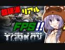 【EFT】 欲に勝てないゆかりさんpart1前編【VOICEROID実況】