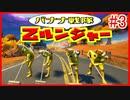 【アニメ】バナナ戦隊乙ルンジャー#3 ブラックの初恋 【茶番/フォートナイト】