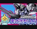 #87【零式弐型(AR)】支援機初フライト!射撃より格闘が強い謎機体!【頑張るバトオペ2 ゆっくり実況プレイ】