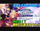 【あんスタガチャ】祝1周年! 無料10連スカウト