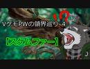 VケモPWの領界巡り 4【スケムファー】