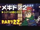 デイブレTV 029 〜メギド72 Part22 「そして灯火は静かに消える(後編)」〜
