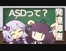 ASD(自閉スペクトラム症)って何?ゆかりさんときりたんの発達障害に学ぶ Part3【VOICEROID解説】