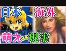 【ゆっくり解説】日本と海外でギャップがありすぎるゲームのパッケージ【その5】